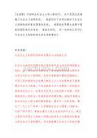 (國家開放大學)談一談如何認識鄧小平社會主義初級階段及其本質的理論?