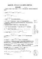 江蘇省鹽城市第一中學2019-2020屆高三6月調研考試數學試題(含附加卷)附答案
