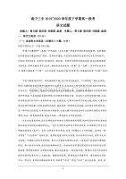 廣西壯族自治區南寧市三中2019-2020學年高一下學期期中考試語文試題+Word版含解析