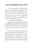2020年书记抓党建述职评议考核工作报告