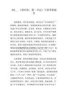 202___(组织科、第一书记)干部考察报告最新版本