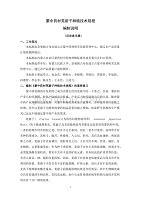 《蒙中药材茺蔚子种植技术规程》-编制说明