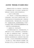 2020年第一季度党建工作自查报告(国企)