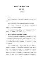 《蒙中药材火麻仁种植技术规程》编制说明