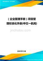2020(企业管理手册)项目管理标准化手册(中交一航局)