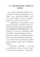 """关于"""" 姜国文违纪违法典型案例 """"警示教育学习有感心得体会"""
