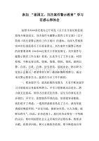 """参加 """"姜国文、刘杰案件警示教育""""学习 有感心得体会"""