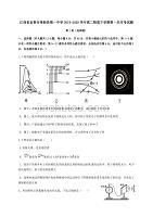 江西省宜春市奉新县第一中学2019-2020学年高二物理下学期第一次月考试题[含答案]