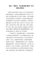 """参加 """"姜国文、刘杰案件警示教育""""学习有感心得体会"""