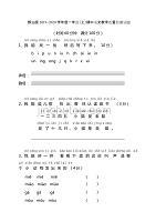 部编版2019~2020学年度一年级(上)期中语文教学质量检测试题(含答案)