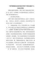 干部考察提拔县处级科级党员领导干部政治建设个人自查自评报告
