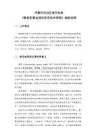 《藜麦田害虫绿色防控技术规程》编制说明
