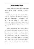 龙潭峡谷旅游攻略指南