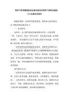 领导干部考察提拔县处级科级党员领导干部政治建设个人自查自评报告