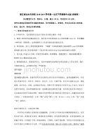 浙江省丽水市四校2018-2019学年高一语文下学期期中试题(含解析)