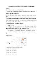 江苏省扬州市2018-2019学年高一地理下学期期末考试试题(含解析)