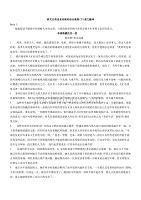 研究生英語下冊課文翻譯