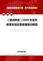 2020(培训体系)2020年全市教育系统应急管理培训教案