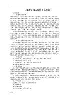 《陶艺》综合实践活动的方案.doc