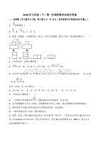 2020年九年级(下)第一次调研数学试卷含答案