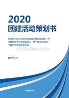 蓝色线条2020年团建活动策划方案