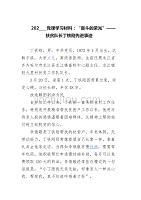 """202____党课学习材料:""""奋斗的荣光""""——扶贫队长丁铁刚先进事迹"""