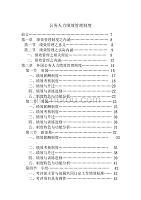 公务人力绩效管理制度(DOC65页)