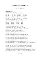 2020小升初名校入学分班测试卷2(含答案)