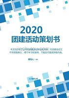2020年团建活动策划方案