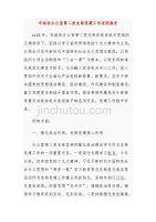 市政协办公室第二党支部党建工作述职报告