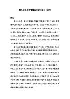 翠鸟实业绩效管理系统咨询建议(实例)
