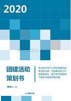 蓝色小方格2020年团建活动策划方案