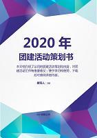几何2020年团建活动策划方案
