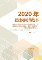橙色2020年团建活动策划方案