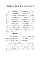 5篇2020-2021庆七一建党周年季度主题党日书记党建辅导宣讲稿