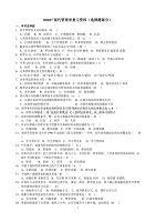 自考人力资源中的现代管理学复习资料(选择题、填空题、判断题)