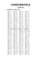 初中语文部编版七年级上下册易错字词汇总(中考易考)