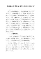 5篇庆七一建党99周年主题党日书记宣讲稿(辅导报告)