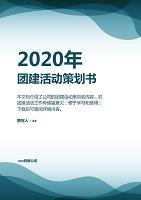 绿色2020年团建活动策划方案