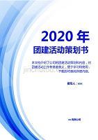蓝色2020年团建活动策划方案