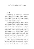 学习参加内蒙古代表团审议讲话心得体会五篇