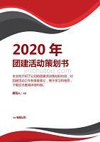 简约棕红2020年团建活动策划方案