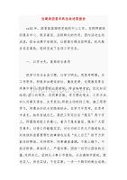 住建局团委年终总结述职报告