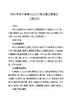 2020年江苏省移动电话产品质量监督抽查实施细则
