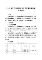 2020年江苏省消防接口产品质量监督抽查实施细则