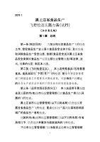 黑龙江省食品生产飞行检查实施办法(试行)