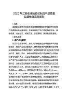 2020年江苏省橡胶密封制品产品质量监督抽查实施细则