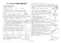 湖北省鄂州市一中2020年中考模拟考试数学试卷