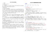 湖北省鄂州市一中2020年中考模拟考试道法答案