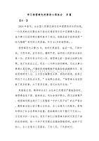 学习杨雪峰先进事迹心得体会多篇